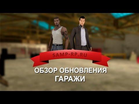 [Samp-Rp.Ru] Обзор обновления \