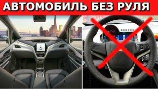 Технологии будущего уже сегодня I Автомобиль без руля и педалей