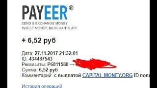 без вложений! Capital-money покупка уровня от 3 руб. платит! мой вывод!