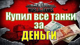 Сколько стоят все танки в World of tanks?