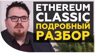 Ethereum Classic - чем отличается от Ethereum и какие у этой криптовалюты перспективы? | Криптонет