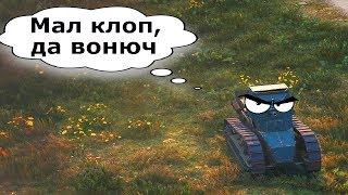 World of Tanks ПРИКОЛЫ и ФЕЙЛЫ из Мира Танков