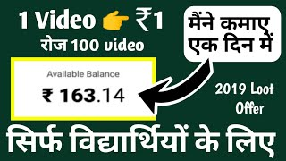 1 video 👉 1 rupee, daily 100 videos || Paytm Loot offer