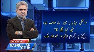 Live With Nasrullah Malik    Full Program   29 December 2018    Neo News HD