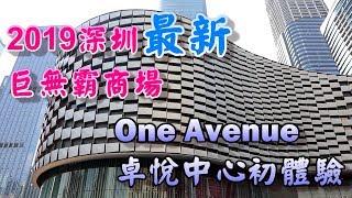 【小旺深圳遊】One Avenue 卓悅中心|2019 最新商場 |鴨小七|深圳另一巨無霸商場|深圳美食|深圳好去處|