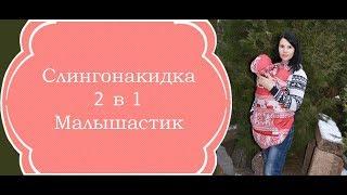 Малышастик видео Видео 67e33e67fba
