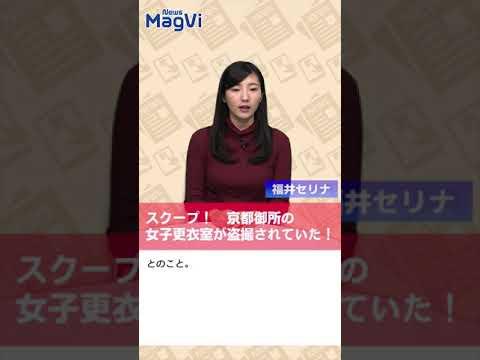 スクープ! 京都御所の女子更衣室が盗撮されていた!