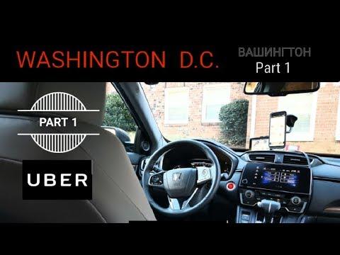 🚘 UBER. Washington D.C. Part 1/ Америка. Вашингтон. $1000 за выходные. 🇺🇸