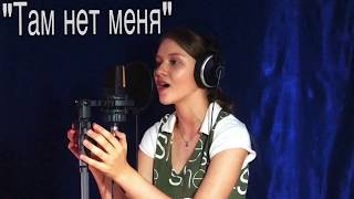 Елизавета Качурак - «ТАМ НЕТ МЕНЯ»