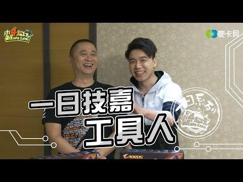 《一日系列》為了泱泱!!邰哥前往技嘉向TOYZ學習工具人技能!!!
