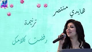 اغاني طرب MP3 ترنيمة رفضت كلامك للمرنمة هايدي منتصر ~ Rafdat Kalamk for Haidy Montaser تحميل MP3