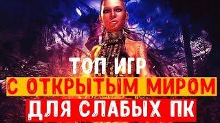 Топ Игр для Слабых ПК с Открытым Миром
