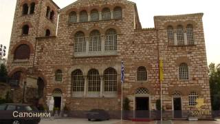 Православная Греция | Solun