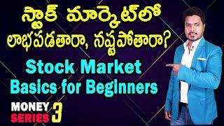 Stock Market Basics For Beginners | Stock Market Trading In Telugu | DEMAT | Vikram Aditya | #EP226