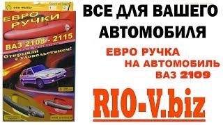 Видео Ручка двери 2109 евро (к-т 4 шт) Рысь
