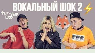 Фыр-Фыр Шоу #ВОКАЛЬНЫЙ ШОК 2 / ПЕСНИ ПОД ЭЛЕКТРОШОКОМ