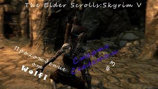 The Elder Scrolls V:Skyrim #3 Смерть Скелетам(Новая Заставка)