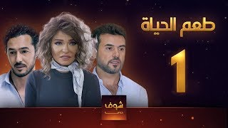 تحميل اغاني مسلسل طعم الحياة الحلقة 1 - مشاعر 1 - علا غانم - سامو الزين MP3