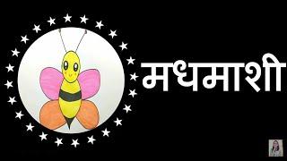 1st Standard Marathi|| Page No. 48|| 'DH' Chi Olakh|| इयत्ता पहिली मराठी|| पान नं. ४८|| 'ध' ची ओळख