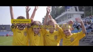 """ФСК """"Буковина"""" у сезоні 2015-16 р."""