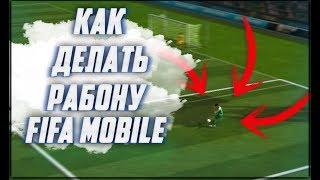 КАК ДЕЛАТЬ РАБОНУ FIFA MOBILE   РАБОНА FIFA MOBILE 18