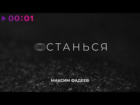 Максим Фадеев - Останься