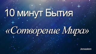 """10 минут Бытия - 001(Бытие 1:1-2) / """"Сотворение Мира"""""""