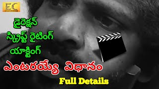 How to enter EC for Acting , Direction,Script Writing with Only Maintenance Charge?|Easy Cinema| #EC