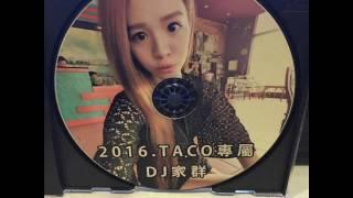 TACO專屬 (DJ家群-2016) 客製