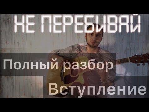 ПОЛНЫЙ Разбор БЛАЖИН - Не ПЕРЕБИВАЙ под ГИТАРУ, Вступление