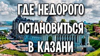 Где недорого остановиться в Казани