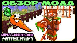 ч.279 - Суперские Морковки (Super Carrots Mod) - Обзор мода для Minecraft
