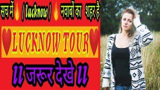 Lucknow ki sabse khobsurat jagah . Most beautiful place in the Lucknow. Bada .Imambadas.