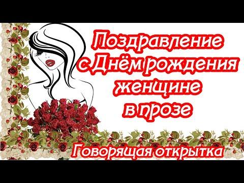 ❣❣❣ЛУЧШИЕ Поздравления с Днём рождения женщине ♥ проза ♥ ГОВОРЯЩАЯ ОТКРЫТКА
