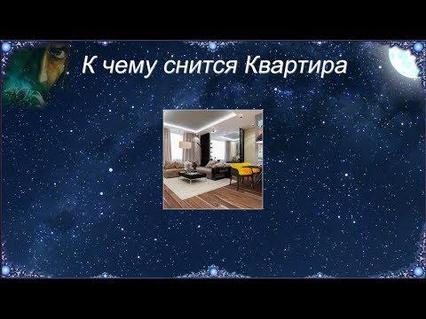 К чему снится Квартира (Сонник)