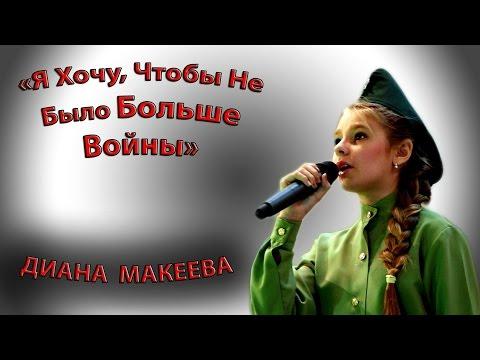 Диана Макеева - «Я Хочу, Чтобы Не Было Больше Войны»
