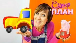 Мультики для детей 🚜Строим трактор для Свинки Пеппа! Маша #КапукиКануки и передача Супер План Серия2