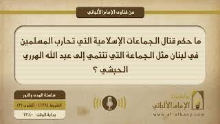 ما حكم قتال الجماعات الإسلامية التي تحارب المسلمين في لبنان مثل الجماعة التي تنتمي إلى عبد الله الهرري الحبشي ؟