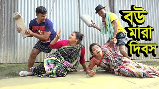 বউ মারা দিবস | তার ছেড়া ভাদাইমার চরম হাঁসির নতুন কৌতুক 2021 | Tarchera vadaima | New koutuk Full HD