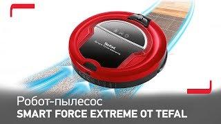 Пылесос-робот TEFAL RG7133RH от компании F-Mart - видео