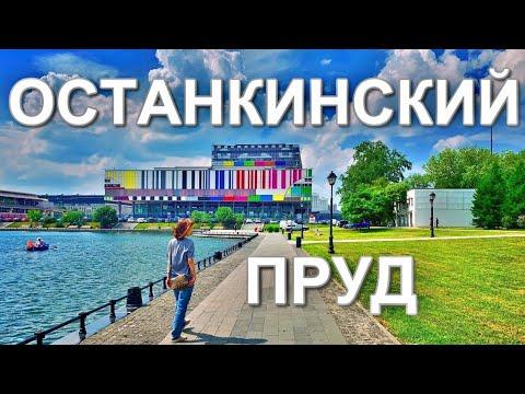 🏰Москва 🐟Останкинский Пруд 👀Онлайн путешествие☝Останкинская телебашня💣Онлайн тур по Парку Останкино👍