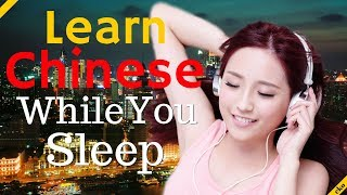 Learn Chinese While You Sleep 😀  Most Important Chinese Phrases And Words 😀 English/Chinese (8 Hour)