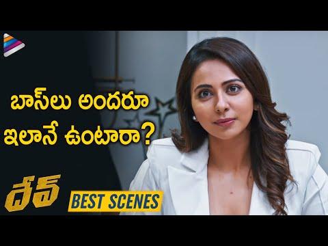 Rakul Preet BEST SCENE   DEV Latest Telugu Movie Scenes   Karthi   2019 Latest Telugu Movies