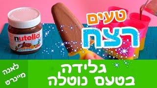 גלידה בטעם נוטלה. איך להכין גלידה? נשנושים לקיץ (קינוח) - DIY
