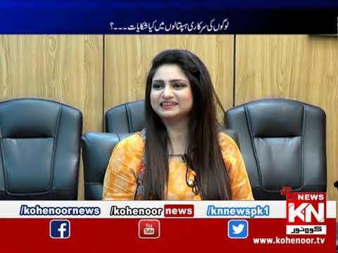 Awaam Se Hukaam Tak 06 December 2018 | Kohenoor News Pakistan