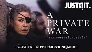 A PRIVATE WAR เรื่องจริงของนักข่าวสงครามหญิงแกร่ง (สปอยล์) #JUSTดูIT