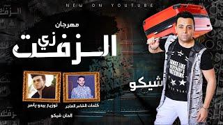 اغاني طرب MP3 Shiko - Mahragan Zay El Zeft (Official Lyrics Video) | شيكو - مهرجان زي الزفت - كلمات الشاعر الفاجر تحميل MP3