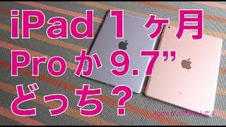 """使用1ヶ月の新型iPad9.7インチ2018・iPadPro10.5""""とどっちがいい?"""