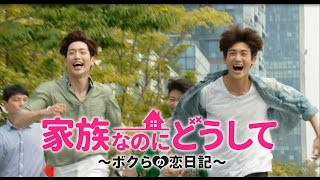 9/2発売「家族なのにどうして~ボクらの恋日記~」予告編トレーラー