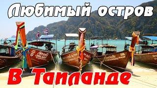 Пхи-Пхи в Таиланде – ПЕРВЫЙ день на любимом острове: поиск отеля, сколько стоит отдых?